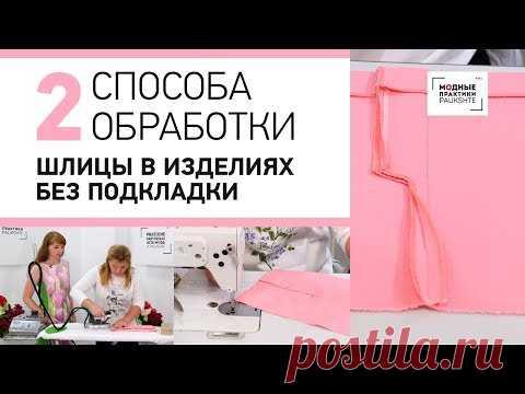 (8) Уроки технологии. Мастер-класс по технологии: два способа обработки шлицы в изделиях без подкладки - YouTube