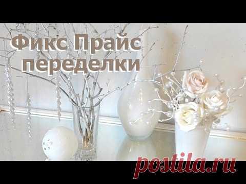 ФИКС ПРАЙС.  Бюджетный декор дома