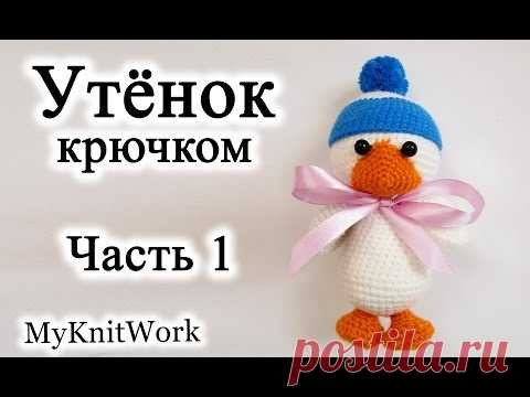 Knitting by a hook. We knit the Duckling. Part 1. Crochet duck.