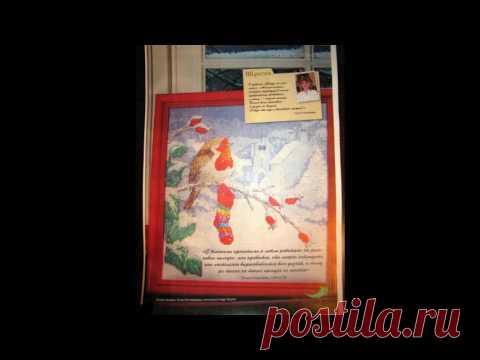 Журнал Вышиваю крестиком. 2007. Зимняя зарянка. Процесс отшива