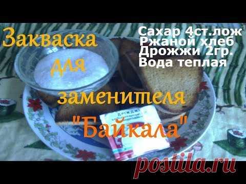 "Замена ""Байкал ЭМ1 "" своими руками №2."