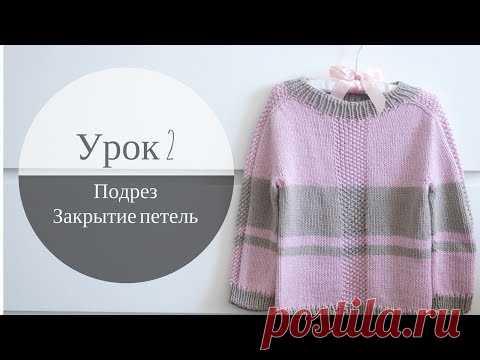Детский свитер. Урок 2