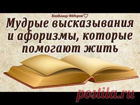 Мудрые высказывания и афоризмы, которые помогают жить!