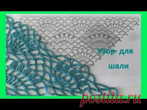 Красивый узор для шали или бактуса,crochet beautiful pattern ( Ш № 67) - YouTube