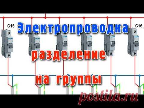 Электропроводка как разделить на группы