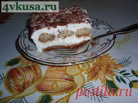 ТИРАМИСУ | 4vkusa.ru