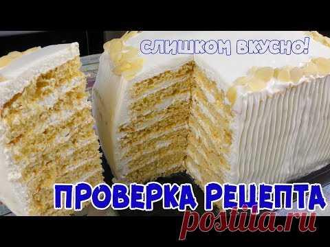"""ВОСХИТИТЕЛЬНЫЙ Торт """"МОЛОЧНАЯ ДЕВОЧКА"""" ВЫ ДОЛЖНЫ ЭТО ПОПРОБОВАТЬ!"""