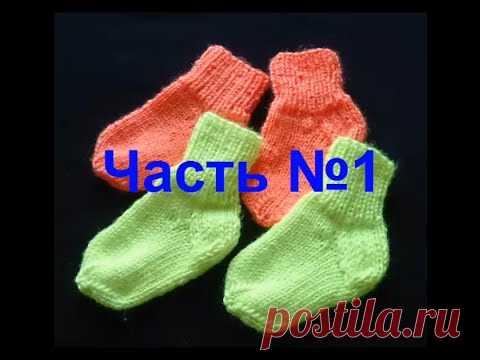 Простой способ связать носки! Вязание спицами.Часть №1.children's socks knitting