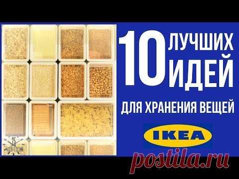 ТОП-10 Las mejores COMPRAS de IKEA para la organización y el almacenaje | de 25 horas al día