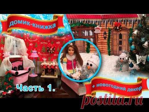 Как сделать новогодний домик-книжку для кукол/Румбокс. DIY. How to make doll house/roombox