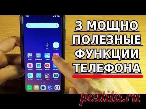 3 мощные и полезные функции на телефоне.