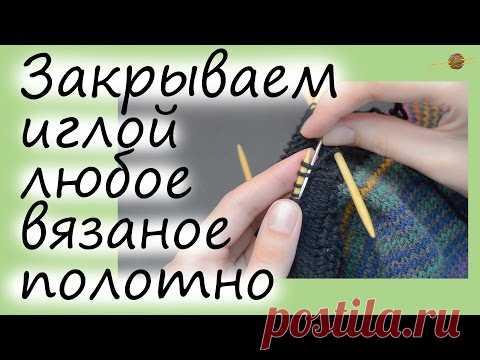 КАК ЗАКРЫТЬ ПЕТЛИ ИГЛОЙ ЭЛАСТИЧНО НА ЛЮБОМ ВЯЗАНИИ. Уроки вязания спицами. НАЧНИ ВЯЗАТЬ!