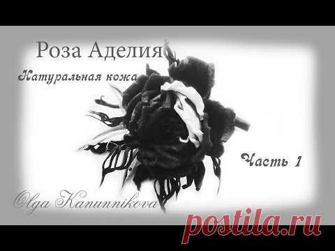 Las flores de la piel. La rosa de Adeliya. Ч1. Olga Kanunnikova