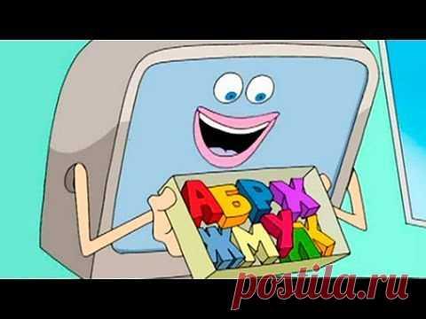 ▶ Развивающие мультфильмы - Азбука для малышей - YouTube