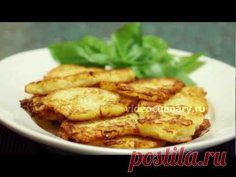 Recipe - Potato fritters from http:\/\/videoculinary.ru - YouTube