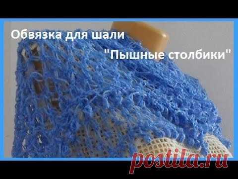 "Обвязка для шали ""Пышные столбики""крючком,crochet beautiful pattern(узор №171)"
