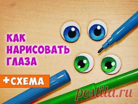 (9) Как нарисовать глаза. Урок по просьбе подписчиков! :) - YouTube