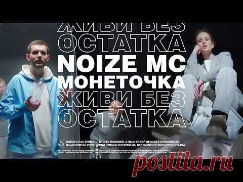 Клип Noize MC ft. Монеточка - Живи без остатка скачать бесплатно