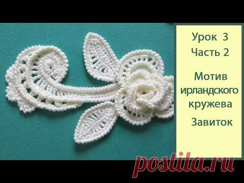 Ирландское кружево крючком. Видео урок 3 часть 2_завиток. Crochet irish lace
