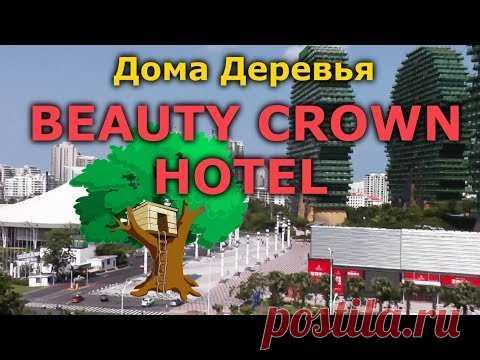 отель Beauty Crown дом на дереве)) а Вы жили на дереве? Хайнань, Санья... - YouTube