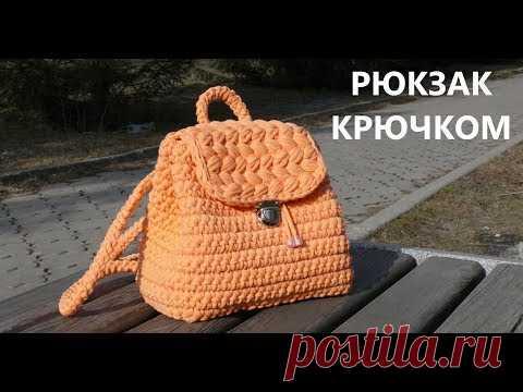 6414d5fe54f6 Рюкзак из трикотажной пряжи. Вязание крючком. The backpack of T Shirt yarn.  Crochet