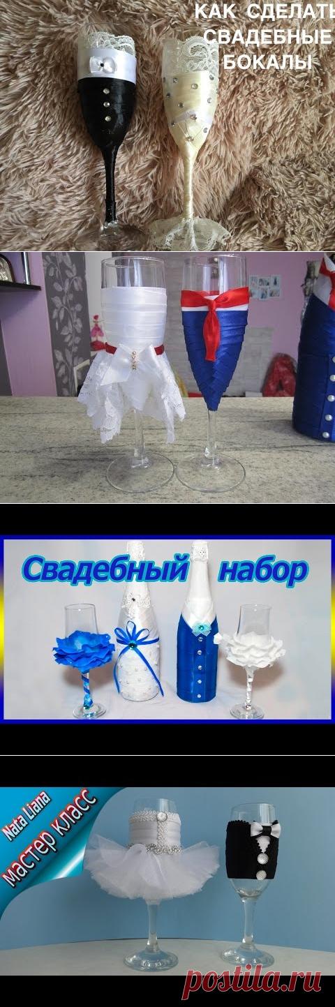 Свадебные бокалы как сделать своими руками