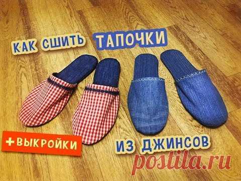 ¡Como coser las zapatillas de los vaqueros viejos - fácilmente y simplemente!