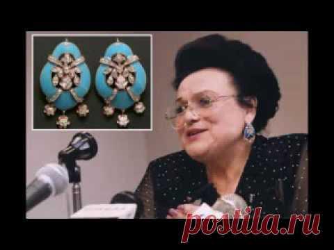 Драгоценности Людмилы Георгиевны Зыкиной