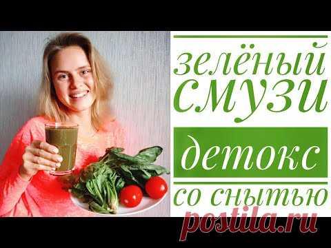 ¡La receta verde smuzi en blendere — Salvaje snyt en detoks al programa! Syroedenie. El vegetarianismo