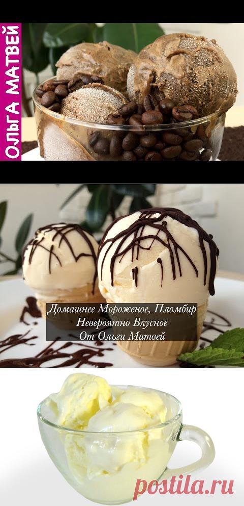Как сделать мороженое рецепты и фото
