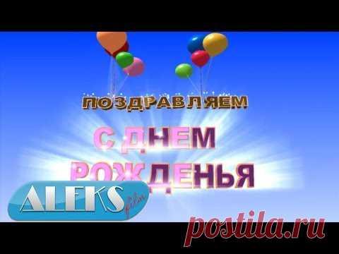 С днем рождения клип поздравления