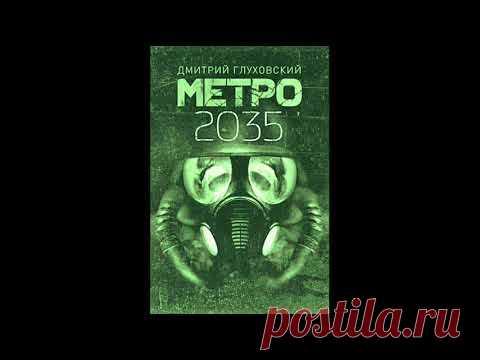 МЕТРО 2035 АУДИОКНИГА СКАЧАТЬ БЕСПЛАТНО