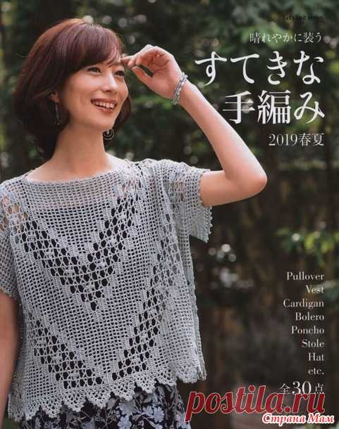 . Let's Knit Series № 80599 2019 - Вязание - Страна Мам