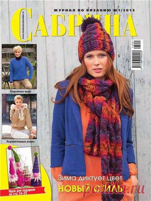 Сабрина №1 Январь 2013