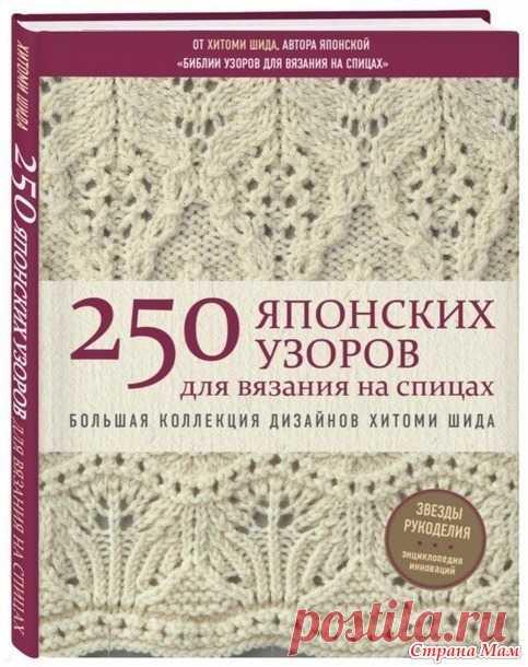 Помогите с выбором книги Хитоми Шида Добрый день. Решила сделать себе подарок- купить книгу Хитоми Шида. Помогите определится, счастливые обладатели данных книг. Дублируются ли в изданиях узоры? Есть ли смысл брать обе книги?