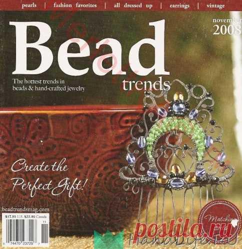 BEAD TRENDS 2008-11 / ЖУРНАЛЫ и КНИГИ - самое популярное и интересное