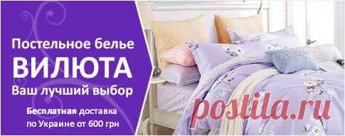 Купить постельное белье недорого в интернет магазине MoySon, Украина