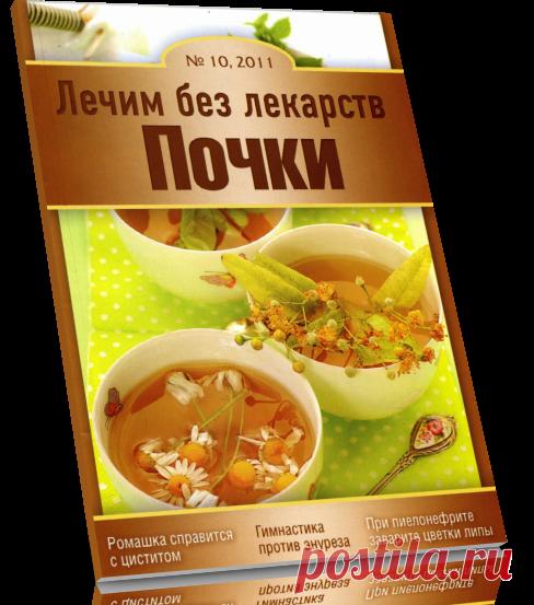 Читаем онлайн/Лечим без лекарств №10 2011.