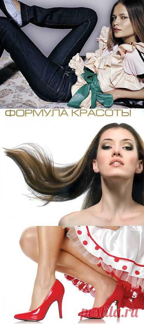 Формула красоты или как сделать внешность привлекательнее..