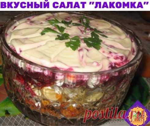 """Салат """"Лакомка""""   Продукты для салата:  - 1 отвар. свекла  - 100г чищенных орехов  - 2 вареных моркови  - 100г изюма   - 150г твердого сыра  - 2 зубка чеснока  - соль и перец  - 200г майонеза"""