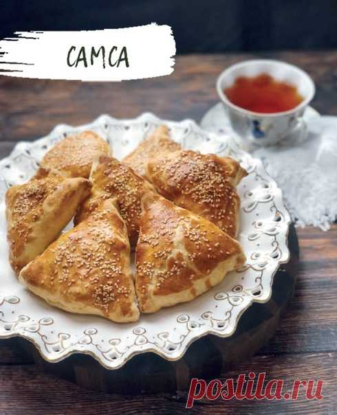 Самса — это узбекский пирожок из особого вида слоеного теста. Традиционная самса выпекается в духовке и начиняется бараниной и луком. Но можно использовать говядину, свинину или курицу.  В наши дни самсу готовят и с овощами, и с сыром, и даже сладкие варианты с творогом и ягодами.  САМСА Показать полностью...