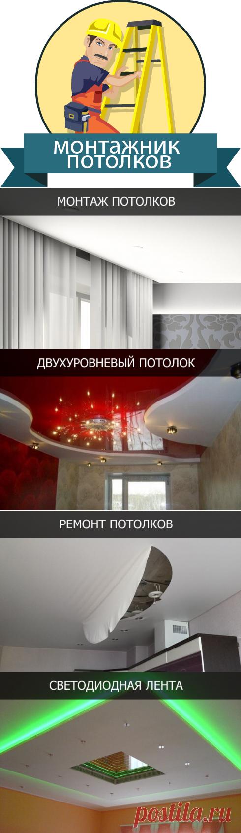 Монтаж натяжных потолков в Томске | Уют Мастер.  Подвесные потолки — это наиболее распространенный способ отделки потолков в крупных торговых, офисных и административных помещениях. Армстронг является относительно недорогим видом отделки и достаточно простым в установке. Он, также, позволяет в последующем монтировать какие-либо коммуникации (электрическую проводку, системы безопасности, пожарные системы и т.д) и не предполагает большую нагрузку на сам потолок.