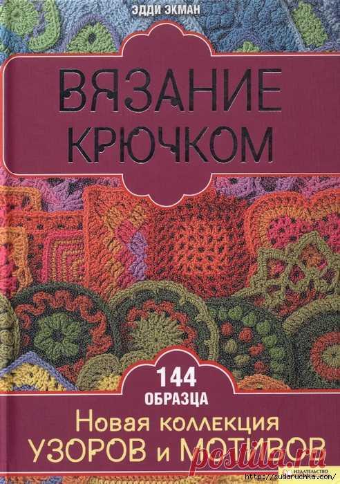 Вязание крючком- 144 образца мотивов и узоров. Книга по вязанию   Вязание крючком для начинающих