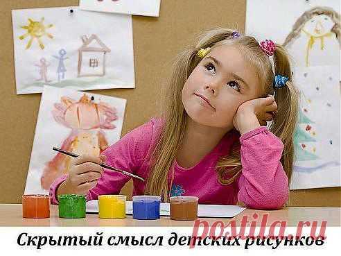 Ребенок рисует семью: как анализировать рисунок | Хитрости Жизни