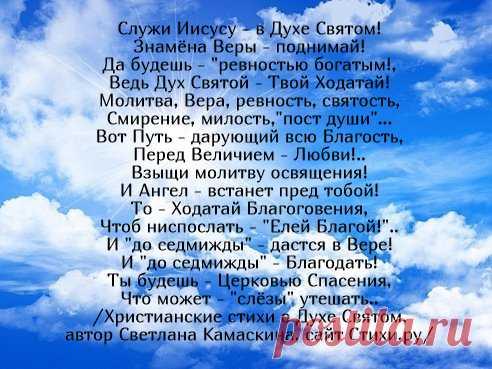 христианские стихи Камаскиной Светланы