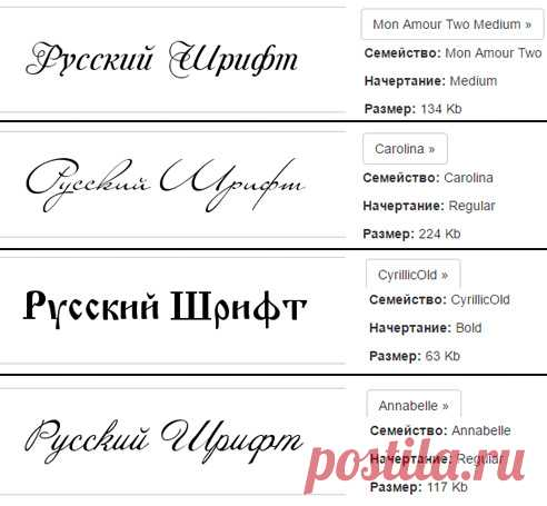 Where to download the Russian fonts for windows?