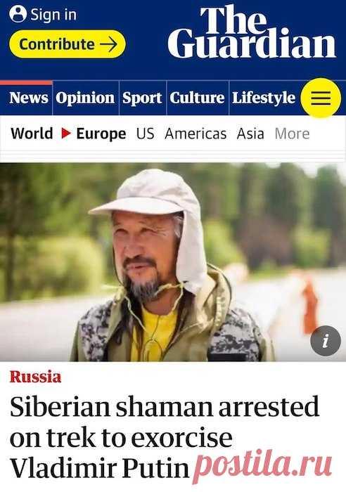 «Сибирского шамана арестовали на пути изгнания Владимира Путина»