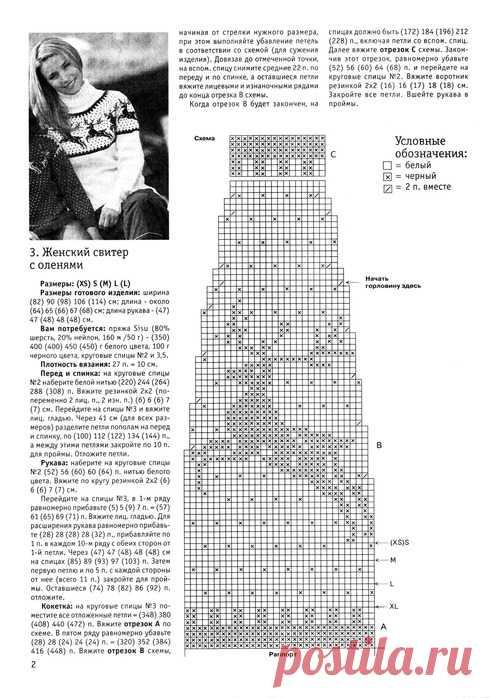 Свитер с оленями женский спицами схема фото 610