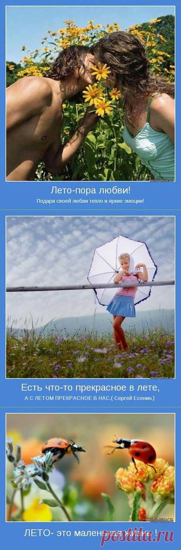 Лето - это маленькая жизнь. Картинки о лете! Красивые!!!