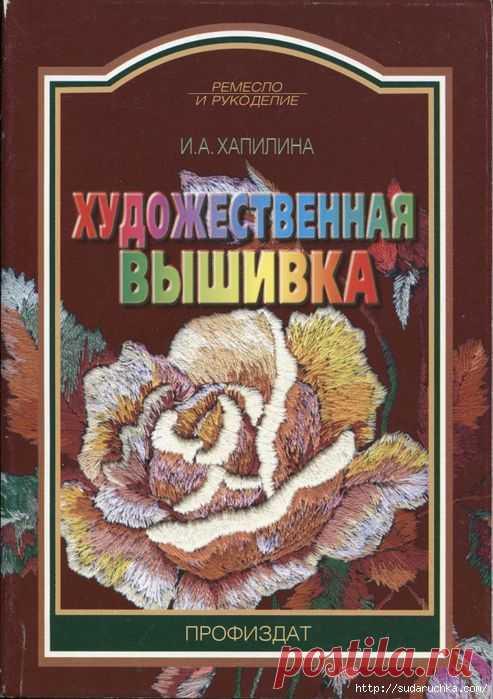 """""""Художественная вышивка"""". Книга о вышивке.."""